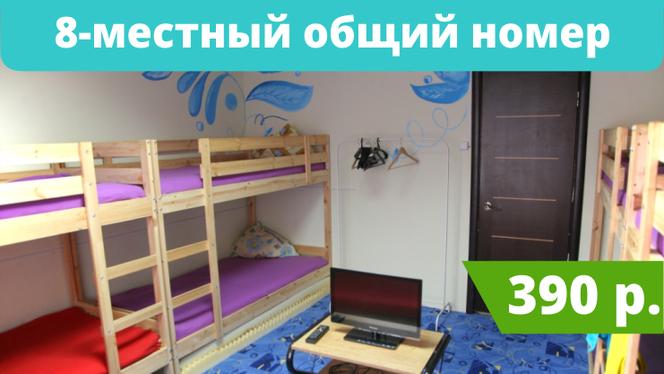 8-местный общий номер хостела Красноярска Матрёшка