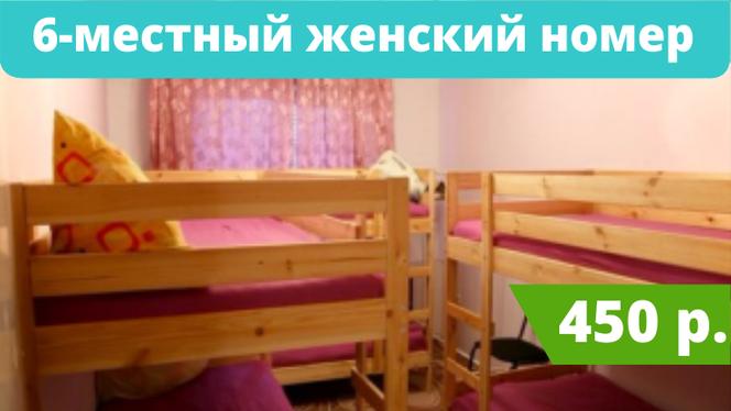 6-местный общий номер хостела Красноярска Матрёшка