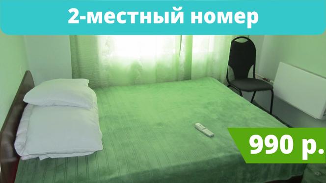 2-местный номер хостела Красноярска Матрёшка